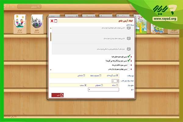 کیف الکترونیکی آریا دوم