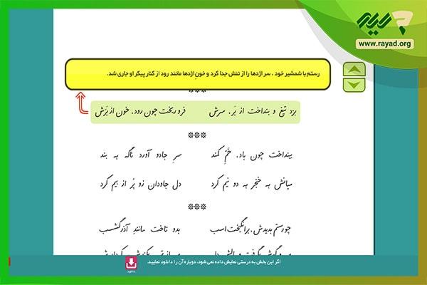 آموزش فارسی میشا و کوشا ششم