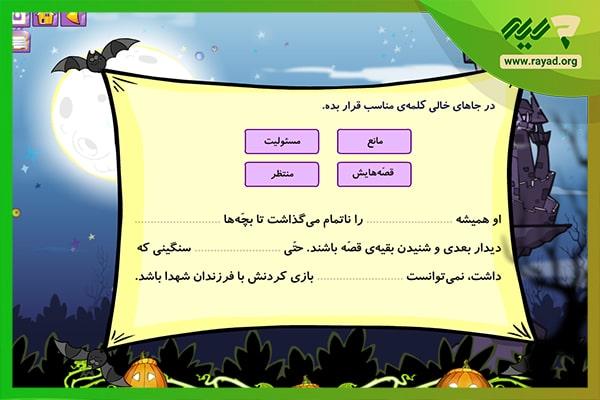 آموزش فارسی میشا کوشا چهارم