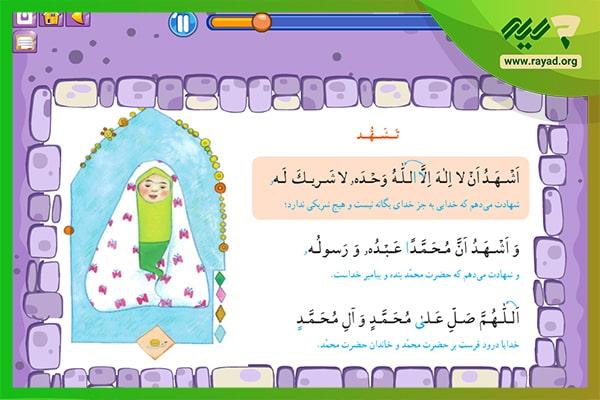 آموزش قرآن میشا و کوشا سوم