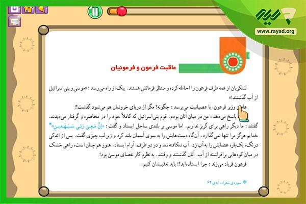 آموزش قرآن میشا و کوشا پنجم دبستان