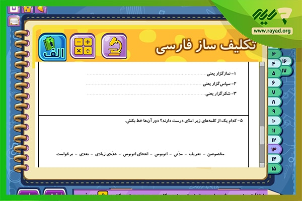 تکلیف ساز فارسی میشا و کوشا پنجم