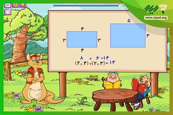 ریاضی میشا کوشا سوم ابتدایی