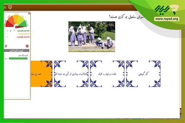 کیف الکترونیکی آریا دوم دبستان