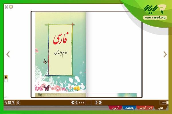 آموزش فارسی کیف الکترونیک آریا دوم دبستان