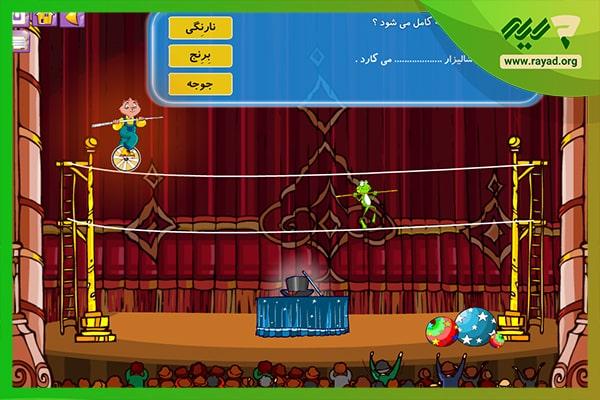 فارسی میشا و کوشا اول ابتدایی