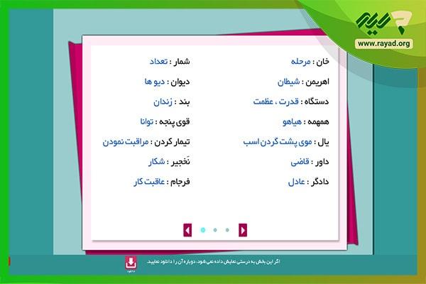 فارسی میشا و کوشا ششم ابتدایی