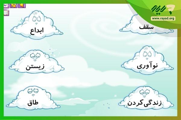 فارسی میشا و کوشا چهارم ابتدایی