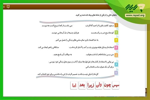 فارسی کیف الکترونیک