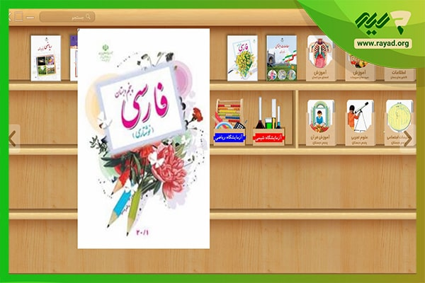فارسی کیف آریا
