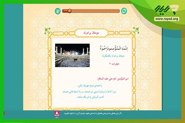 قرآن میشا و کوشا ششم دبستان