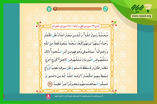 آموزش قرآن میشا وکوشا ششم ابتدایی