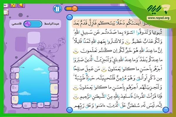 آموزش قرآن میشا کوشا چهارم دبستان