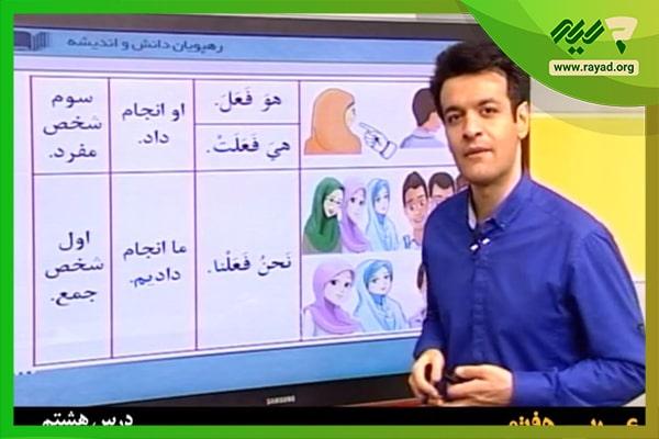 عربی هفتم رهپویان