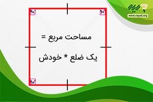 مساجت مربع = یک ضلع ضربدر خودش