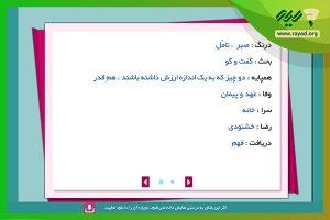 آموزش درس فارسی