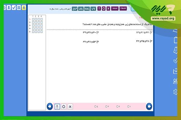 آزمون های آنلاین 2