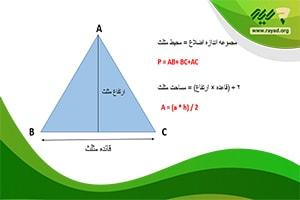 محیط و مساحت مثلث