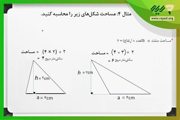 محاسبه مساحت مثلث