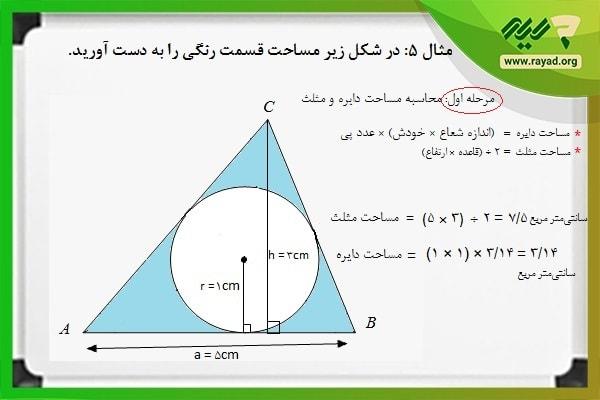 محسابه مساحت دایره و مثلث