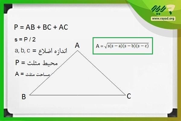 محاسبه مساحت مثلث با فرمول هرون