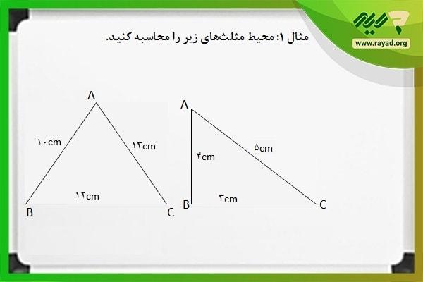 نمونه سوال محیط مثلث