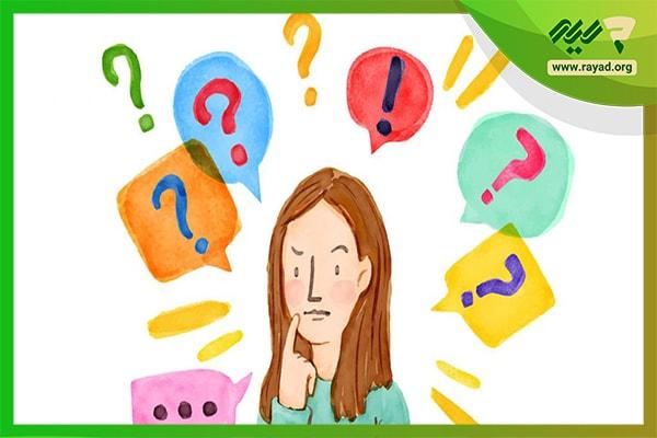 سوال پرسیدن از خود