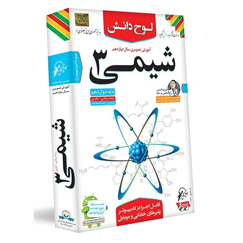 شیمی 3 ریاضی و تجربی