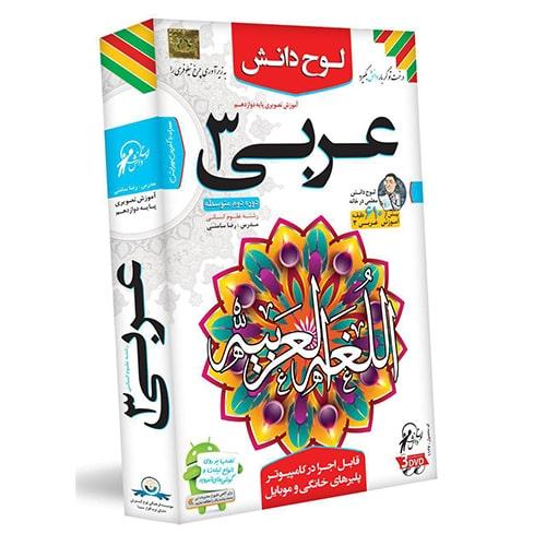 عربی 3 لوح دانش