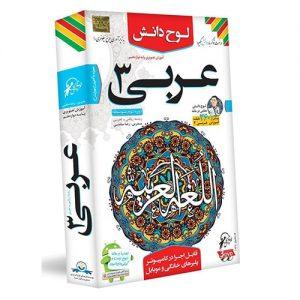 عربی 3 لوح دانش ریاضی تجربی