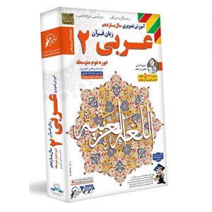 عربی یازدهم ریاضی تجربی
