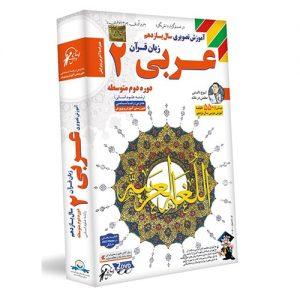 عربی یازدهم انسانی