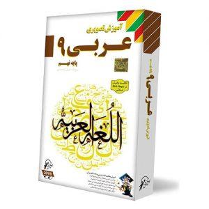 عربی نهم متوسطه