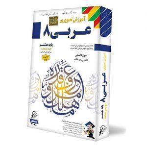 عربی هشتم متوسطه