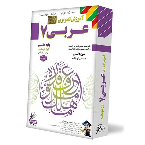 عربی هفتم متوسطه