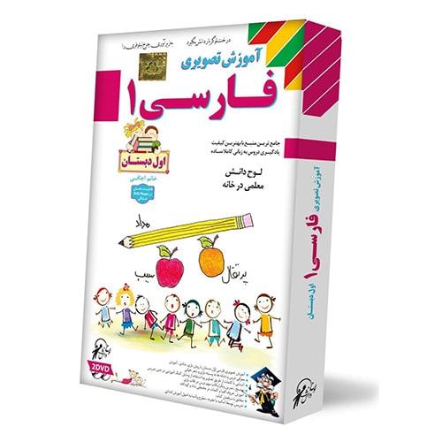 فارسی اول ابتدایی