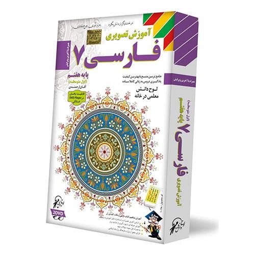 فارسی هفتم متوسطه