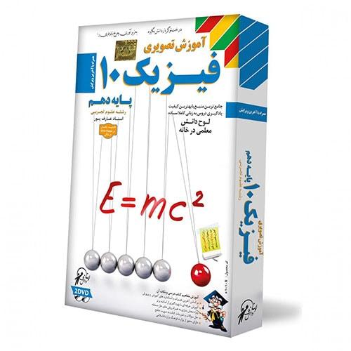فیزیک دهم تجربی