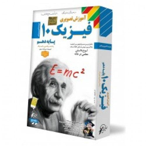 فیزیک دهم ریاضی