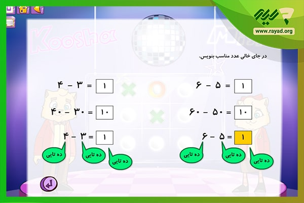 آموزش ریاضی - میشا و کوشا