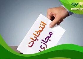 برگزاری انتخابات انجمن اولیا و مربیان به صورت مجازی