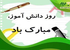 چگونگی برگزاری مراسم روز دانش آموز مجازی