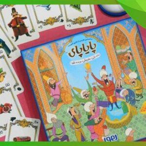 بازی خانوادگی-سرگرمی پایاپای