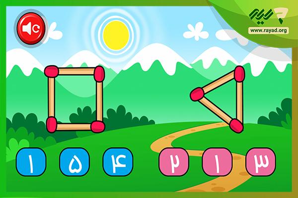 آموزش ریاضی با بازی