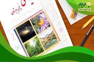 آموزش ریاضی پنجم ابتدایی