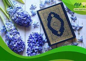 روش های تدریس قرآن ابتدایی