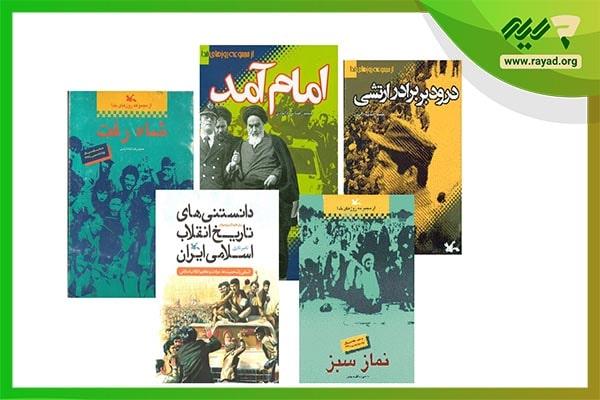 معرفی کتاب به مناسبت دهه فجر