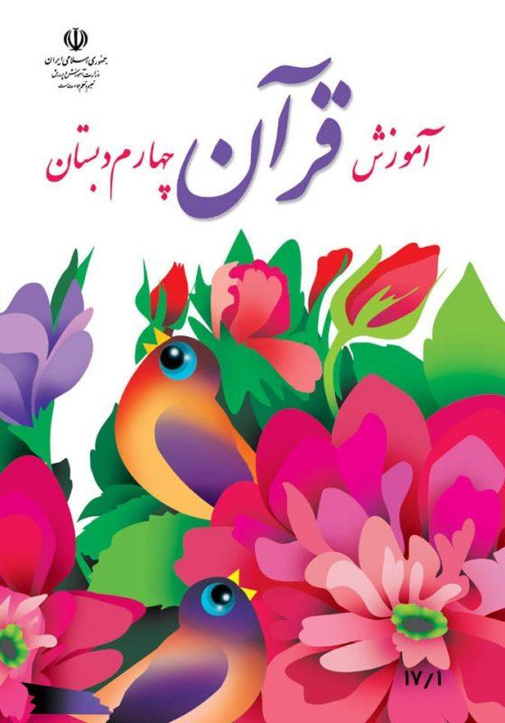 قرآن چهارم ابتدایی