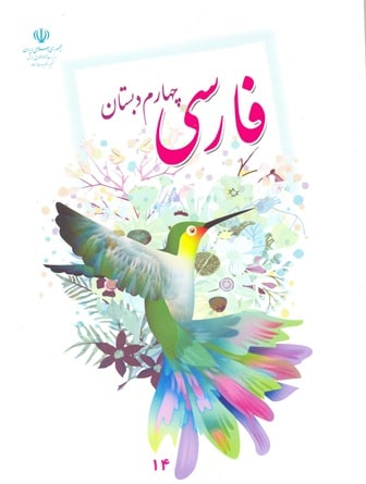 فارسی چهارم ابتدایی