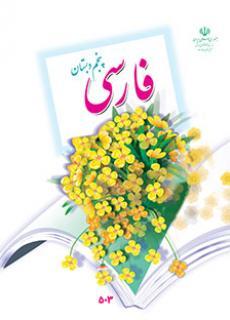 فارسی پنجم ابتدایی